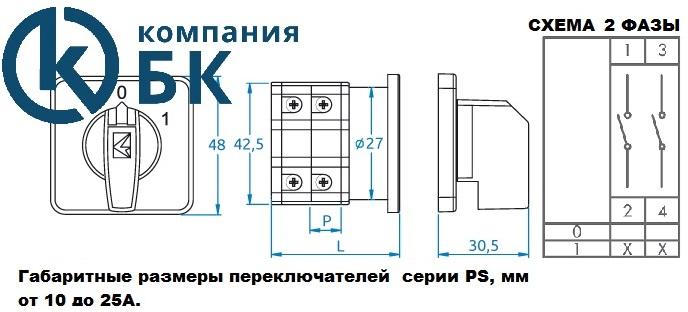 Габаритные размеры и схема эл.цепи PSA 10-25A. 2 ФАЗЫ.