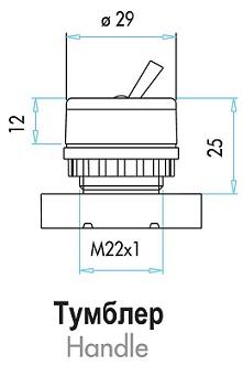 Габаритные размеры кнопок тумблеров серии (B).