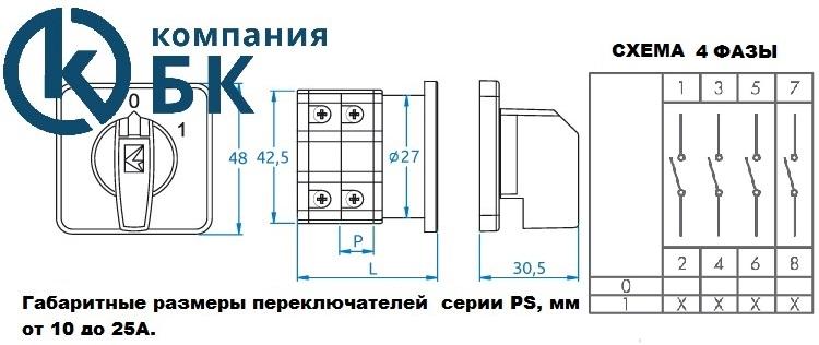 Габаритные размеры и схема эл.цепи PSA 10-25A. 4 ФАЗЫ.