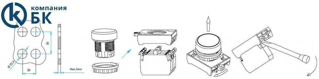 Пример установки и сбора составных частей кнопки серии (CP).