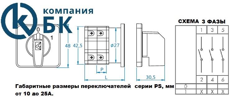 Габаритные размеры и схема эл.цепи PSA10-25A. 3 ФАЗЫ