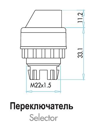 Габаритные размеры головки переключателя кнопок с серии (В).