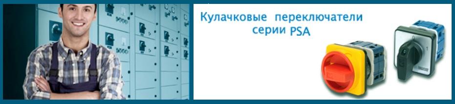 Двухпозиционные (0-1) - 60° 2 ФАЗЫ
