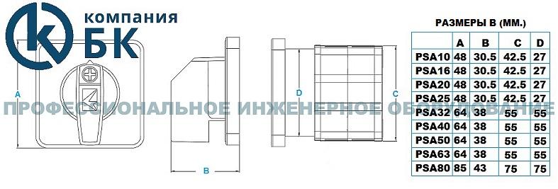 Габаритные размеры переключателей полюсов EMAS от 10 до 80А