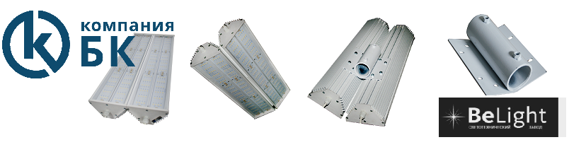 Уличный светодиодный светильник BeLight IP67 консольный 615х250х75 мм 180 Вт