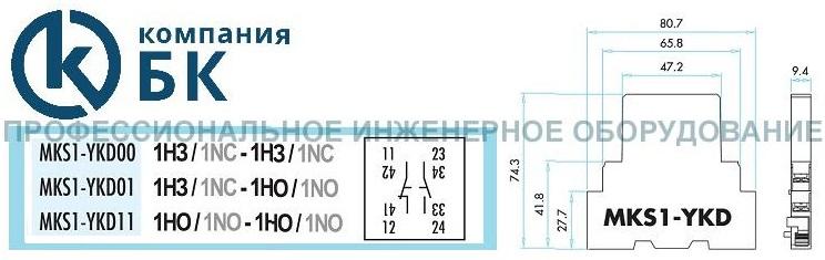 Дополнительные блак контакты боковой установки EMAS для автоматов защиты двигателя серии MKS