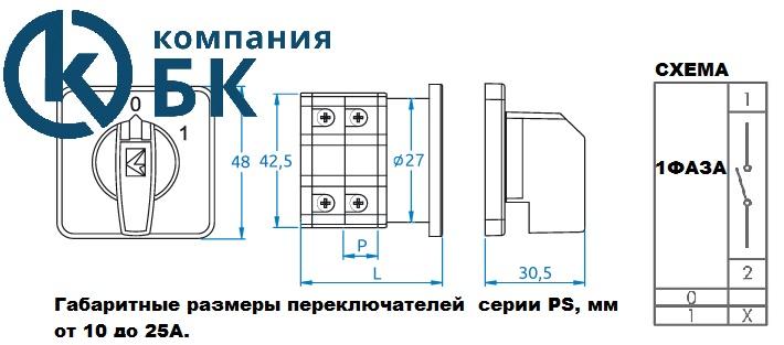 Габаритные размеры и схема эл.цепи PSA10-25А. 1 Фаза.