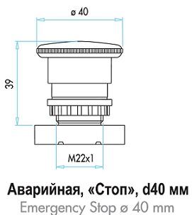 Габаритные размеры толкателя кнопки грибок 40 мм. серии (В).